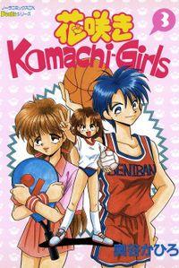 花咲きKomachi-Girls 3