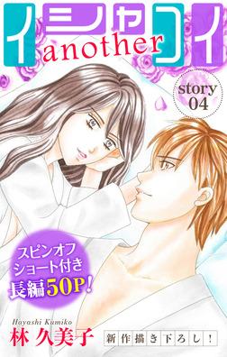 Love Silky イシャコイanother story04-電子書籍