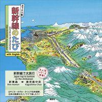 おでかけ版 新幹線のたび with English(講談社 Mook)