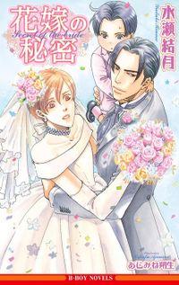 花嫁の秘密【イラスト入り】