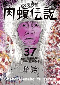 闇金ウシジマくん外伝 肉蝮伝説【単話】(37)