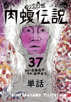 闇金ウシジマくん外伝 肉蝮伝説【単話】(37)-電子書籍