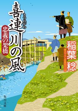喜連川の風 忠義の架橋-電子書籍