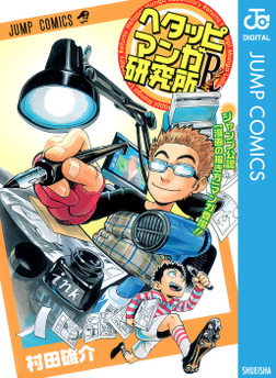 ヘタッピマンガ研究所R-電子書籍