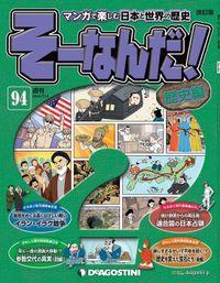 マンガで楽しむ日本と世界の歴史 そーなんだ! 94