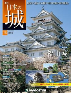 日本の城 改訂版 第18号-電子書籍