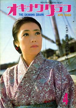 オキナワグラフ 1968年4月号 戦後沖縄の歴史とともに歩み続ける写真誌-電子書籍