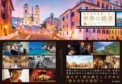 海外名作映画と巡る世界の絶景-電子書籍