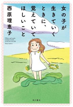 女の子が生きていくときに、覚えていてほしいこと 【電子特典付き】-電子書籍