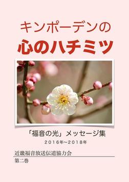 キンポーデンの心のハチミツ(第2巻)-電子書籍