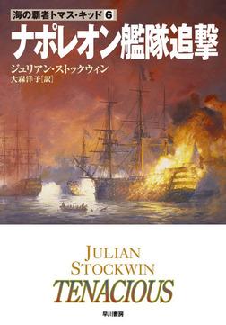 ナポレオン艦隊追撃-電子書籍