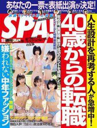 週刊SPA!(スパ)  2020年 10/6 号 [雑誌]
