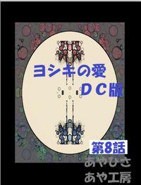 DC版 ヨシキの愛 8 総合