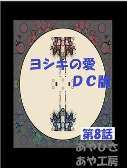 DC版 ヨシキの愛 8 総合-電子書籍