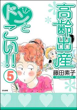 高齢出産ドンとこい!! 5巻-電子書籍