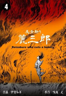 美女斬り麗三郎 4-電子書籍