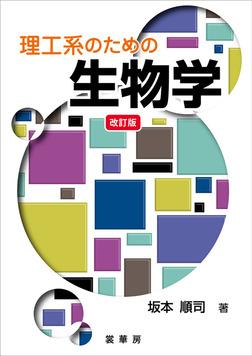 理工系のための生物学(改訂版)-電子書籍