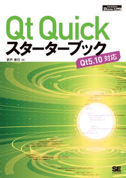Qt Quickスターターブック-電子書籍