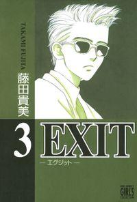 EXIT~エグジット~ (3)