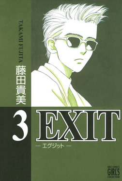 EXIT~エグジット~ (3)-電子書籍