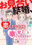 お見合い結婚、恋してなくても幸せになれますか?(5)