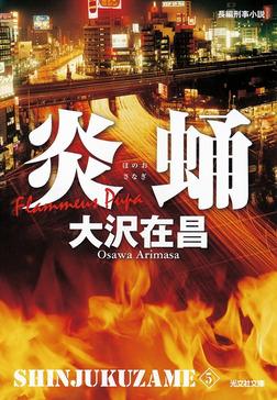 炎蛹 新宿鮫5~新装版~-電子書籍