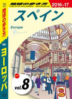 地球の歩き方 A01 ヨーロッパ 2016-2017 【分冊】 8 スペイン-電子書籍