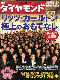 週刊ダイヤモンド 07年3月31日号