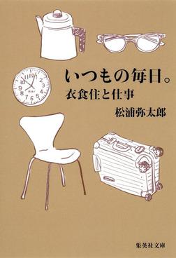 いつもの毎日。衣食住と仕事-電子書籍