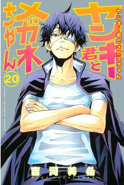 ヤンキー君とメガネちゃん(20)-電子書籍