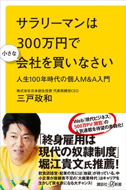 サラリーマンは300万円で小さな会社を買いなさい 人生100年時代の個人M&A入門-電子書籍