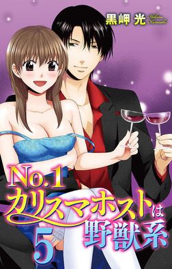 No.1カリスマホストは野獣系 5-電子書籍
