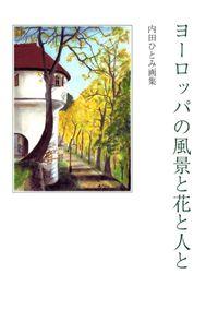 ヨーロッパの風景と花と人と 内田ひとみ画集