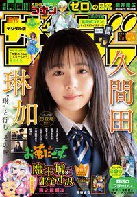週刊少年サンデー 2021年14号(2021年3月3日発売)