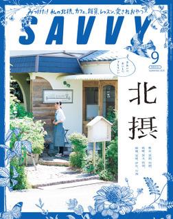 SAVVY 2020年9月号 電子版-電子書籍