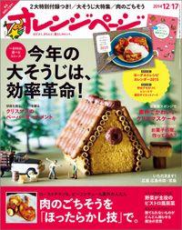 オレンジページ 2014年 12/17号
