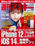 週刊アスキーNo.1308(2020年11月10日発行)