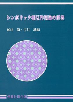 シンボリック相互作用論の世界-電子書籍