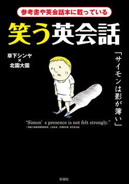 笑う英会話-電子書籍