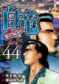 白竜-LEGEND- 44