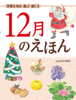 季節を知る・遊ぶ・感じる 12月のえほん-電子書籍