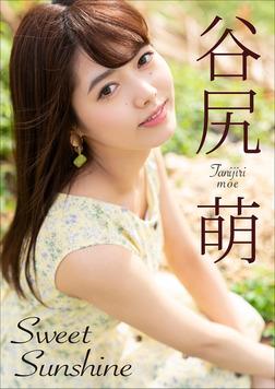 谷尻萌 Sweet SunShine-電子書籍