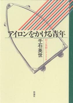 アイロンをかける青年 村上春樹とアメリカ-電子書籍