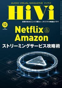 HiVi (ハイヴィ) 2020年 12月号