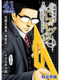 真壁先生のパーフェクトプラン【分冊版】41話