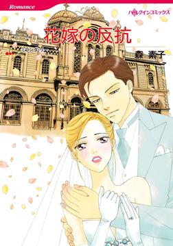 花嫁の反抗-電子書籍