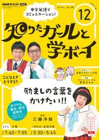 NHKテレビ 知りたガールと学ボーイ 2019年12月号