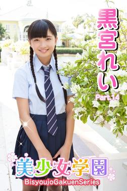 美少女学園 黒宮れい Part.14-電子書籍