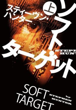ソフト・ターゲット(上)-電子書籍