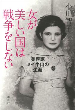 女が美しい国は戦争をしない 美容家メイ牛山の生涯-電子書籍